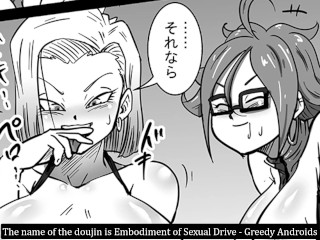 DragonBall Z Embodiment of Sexual Drive Greedy Androids - Doujinshi Review