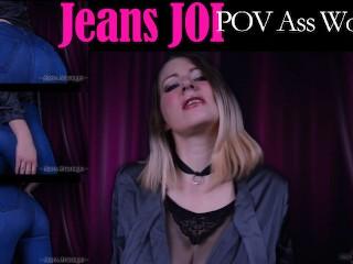 Jeans joi pov ass pov blue jeans fetish...