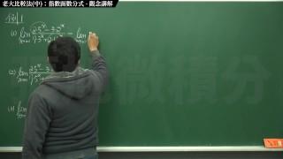 [教室][黑人][大學生][數學]【張旭微積分】極限篇主題十之二:老大比較法(中):指數函數分式 | 觀念講解 | 2020 版