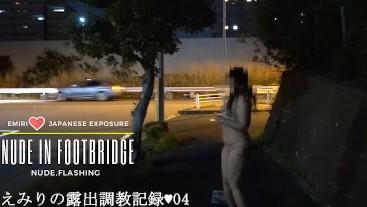 えみり 歩道橋で全裸露出。調教の様子を自ら公開します。