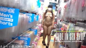 えみり アダルトショップでほぼ裸のコスチュームを着て露出徘徊&お買い物(前編)