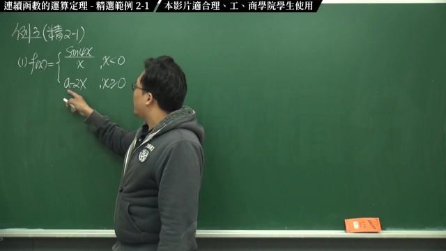 [流出][露出][黑人][突進]【張旭微積分】連續篇主題二:連續函數的運算定理  精選範例 2-1  2020 版 9