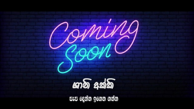 Porn from sri lanka females Sri lanka coming soon ශන අකකගන ලගදම