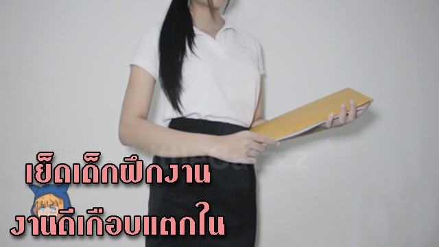 Young thailand tgp movie Fuck thai intern and cum on her skirt