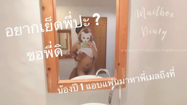 [Mailboxdiary] หนังXXXไทยโดยคนไทย เรื่อง ผมขอเย็ดพี่ได้ไหมครับ จุดเริ่มต้นของน้องปี 1 ได้เย็ดกับหนุ่มเมลล์บ็อก