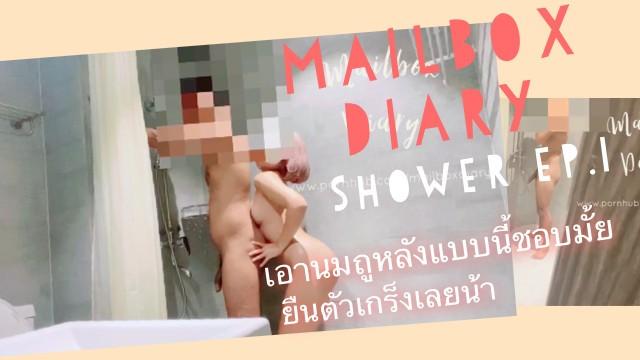 Mailboxdiary – ฝักบัวอาบน้ำด้วยกันครั้งแรกเอานมถูหลังน้องปี 1 จนยืนตัวเกร็ง
