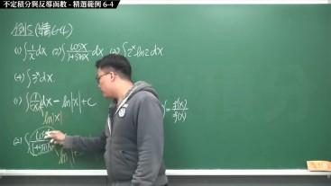 [復活][真・Pronhub 最大華人微積分教學頻道] 積分前篇重點六:不定積分與反導函數|精選範例 6-4|數學老師張旭