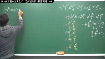 [復活][真・Pronhub 最大華人微積分教學頻道] 積分前篇重點十一:四大積分基本方法之三:分部積分法|精選範例 11-8|數學老師張旭
