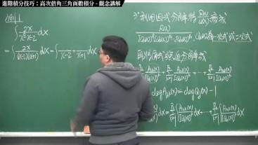 [復活][真・Pronhub 最大華人微積分教學頻道] 積分前篇重點十三:四大積分基本方法之四:部份分式法|觀念講解|數學老師張旭