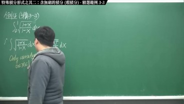 [復活][真・Pronhub 最大華人微積分教學頻道] 積分後篇重點三:特殊積分形式之其二:含無窮的積分(瑕積分)|精選範例 3-3|數學老師張旭