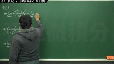 [復甦][真・Pronhub 最大華人微積分教學頻道] 極限篇重點十之二:老大比較法 (中):指數函數分式|觀念講解|數學老師張旭