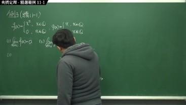 [復甦][真・Pronhub 最大華人微積分教學頻道] 極限篇重點十一:夾擠定理|精選範例 11-1|數學老師張旭