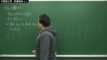 [復甦][真・Pronhub 最大華人微積分教學頻道]連續篇重點四:中間值定理|精選範例 4-1|觀念講解|數學老師張旭