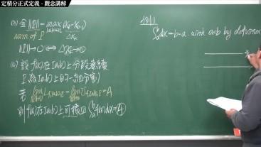 [復甦][真・Pronhub 最大華人微積分教學頻道] 積分前篇重點三:定積分正式定義|觀念講解|數學老師張旭