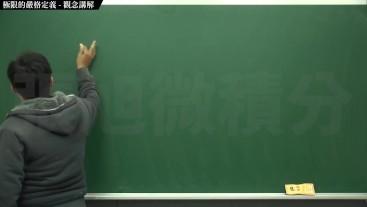 [復甦][真・Pronhub 最大華人微積分教學頻道] 極限篇重點三:一些基本函數的極限 (下集)|觀念講解|數學老師張旭