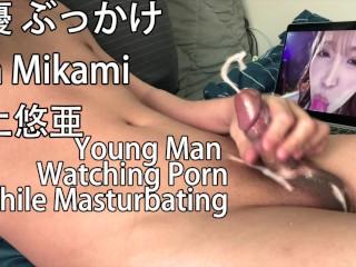 Yua Mikami blowjob my bigcock sucking  my big cumshot out, Amateur Japanese Boy Masturbating