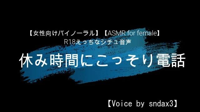 【女性向けバイノーラル】休み時間に彼氏とエッチな電話【ASMR for Female】 14