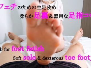足フェチのための生足コキ動画 柔らか足裏&器用な足指コキ♡-Footjob video for foot fetish Soft sole & dexterous toe footjob♡