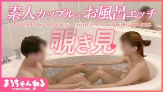 【ハメ撮り】素人カップルのお風呂エッチを覗き見?!立ちバックで生ハメしてお尻に大量ぶっかけ 生挿入/個人撮影/射精/同時イキ japanese Amaturecouple